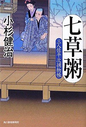 七草粥―三人佐平次捕物帳 (時代小説文庫)