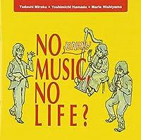 NO EARLY MUSIC, NO LIFE?アーリー・ミュージックでメッセージを!