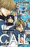 新テニスの王子様氷帝学園中等部テニス部ガイド『CALL』 (ジャンプコミックス)