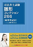司法書士試験 雛形コレクション266  [商業登記法]