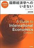 演習で学ぶ 国際経済学へのいざない コンパクト(仮)