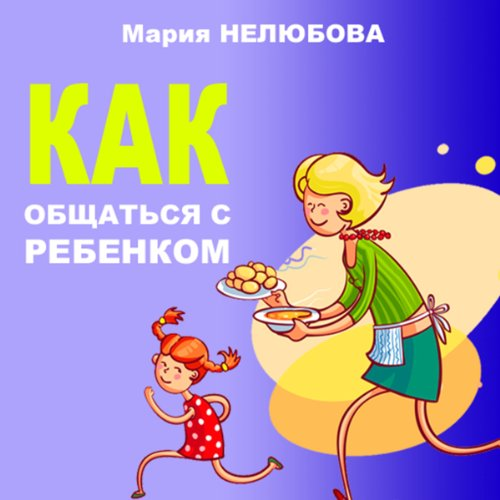 How to Communicate with Your Child (Russian Edition) audiobook cover art