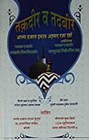 Taqdir O Tadbir Hindi Destination and Solution in Islam [Paperback] Alahazrat Imam Ahmed Raza Khan