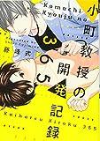 小町教授の開発記録365 (ディアプラス・コミックス)