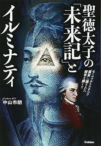 聖徳太子の「未来記」とイルミナティ (ムー・スーパーミステリー・ブックス)