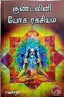 Kundalini Yoga Ragasiyam