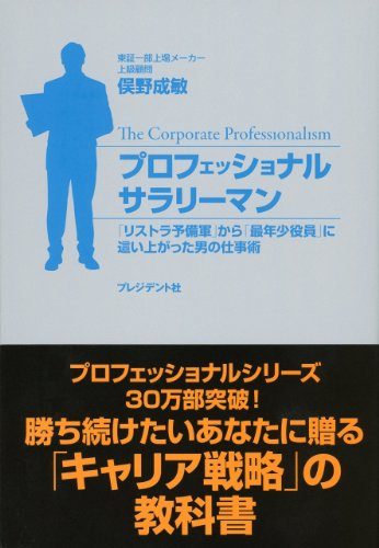 プロフェッショナルサラリーマン ― 「リストラ予備軍」から「最年少役員」に這い上がった男の仕事術