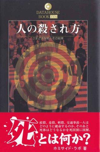 人の殺され方―さまざまな死とその結果 DATAHOUSE BOOK 037