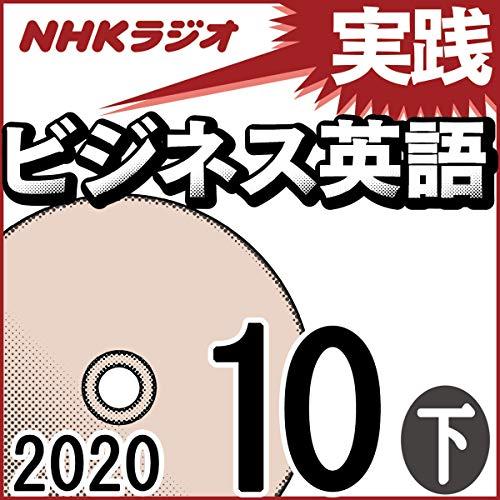 『NHK 実践ビジネス英語 2020年10月号 下』のカバーアート