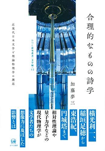 合理的なものの詩学—近現代日本文学と理論物理学の邂逅 (ひつじ研究叢書(文学編)12)