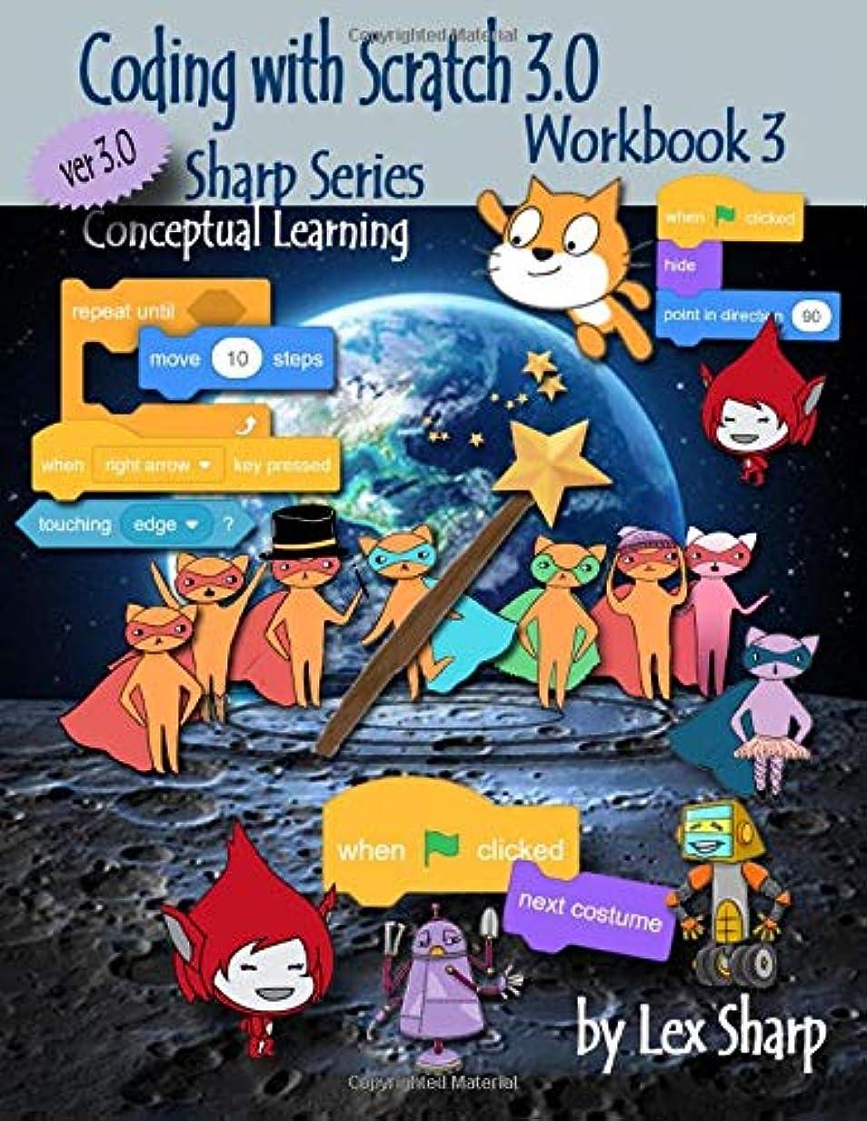 灌漑通信するツーリストCoding with Scratch 3.0: Workbook 3 (Sharp Series, Scratch)
