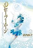 美少女戦士セーラームーン 完全版(2) (なかよしコミックス)
