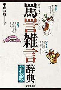 罵詈雑言辞典 新装版