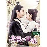 永遠の桃花~三生三世~ DVD-BOX3