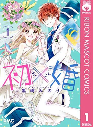 初×婚 1 (りぼんマスコットコミックスDIGITAL)