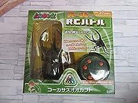 :ムシキング スーパーRCバトル コーカサスオオカブト(おまけ定規)