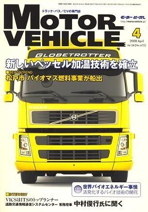 Motor Vehicle (モータービークル) 2008年 04月号 [雑誌]