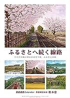 松本忠 2022年カレンダー