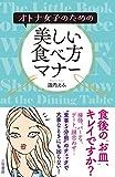 オトナ女子のための美しい食べ方マナー (単行本)