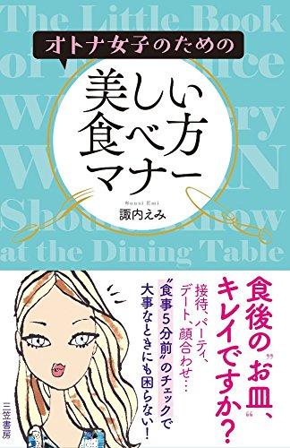 オトナ女子のための美しい食べ方マナー (単行本)の詳細を見る