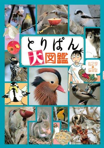とりぱん大図鑑 (ワイドKC)