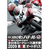 全日本ロードレース2009 第3戦 オートポリス (motoバトル) [DVD]