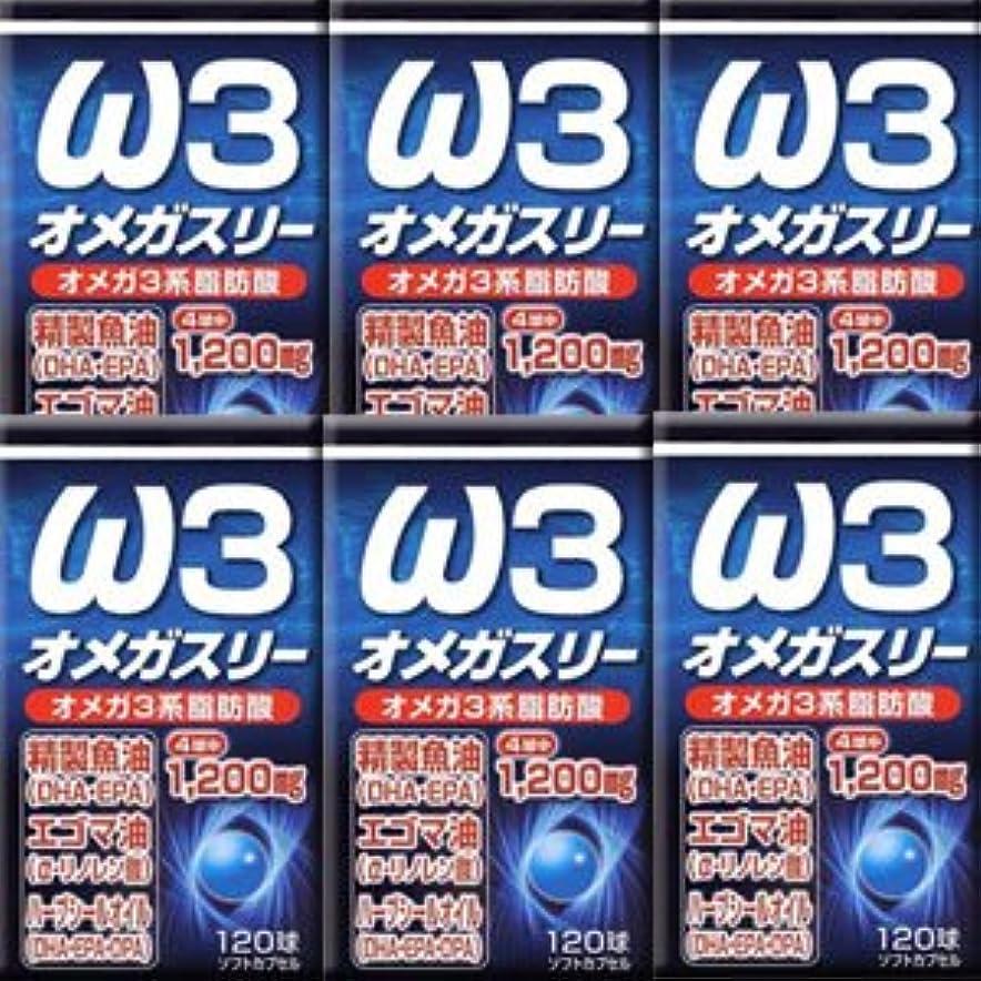 揃える上下するカルシウム【6個】ユウキ製薬 オメガスリー 120球x6個(4524326201898)
