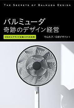[守山久子, 日経デザイン]のバルミューダ 奇跡のデザイン経営