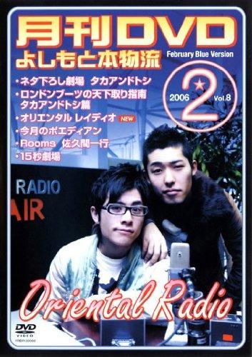 月間DVD よしもと本物流 vol.8 2006.2月号 青版 [レンタル落ち]