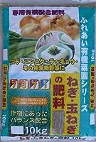 11-24 あかぎ園芸 ねぎ・玉ねぎの肥料 10kg 2袋 代引不可