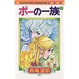ポーの一族(2) (フラワーコミックス)