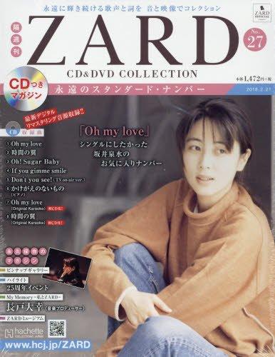 隔週刊ZARD CD&DVDコレクション(27) 2018年 2/21 号 [雑誌]