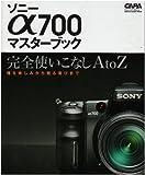 ソニーα700マスターブック―完全使いこなしA to Z (Gakken Camera Mook)