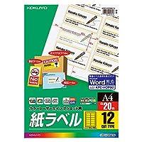 コクヨ カラーレーザー インクジェット ラベル Word・Access対応 KPC-HOP861