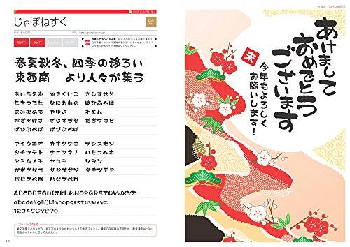 『和文フリーフォント250 - 豊富な作例ですぐに使いこなせる!(CD-ROM付き)』の6枚目の画像