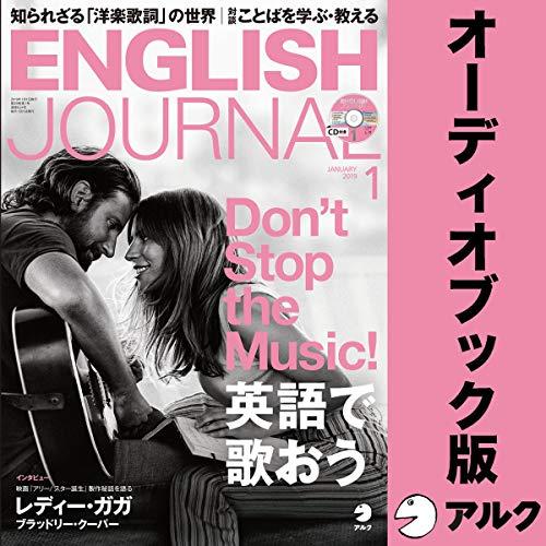 ENGLISH JOURNAL(イングリッシュジャーナル) 2019年1月号(アルク) Titelbild