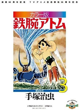 カラー版 鉄腕アトム 限定BOX (3) (復刻名作漫画シリーズ)