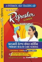 Refresher Course for Nursing in ANM (Solved paper) Primary Health Nursing in Hindi by Dr Dhirendra Kishore