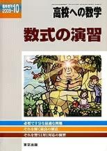 高校への数学増刊 数式の演習 2009年 10月号 [雑誌]