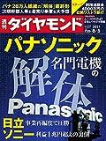週刊ダイヤモンド21年6/5号 [雑誌]