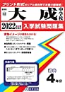 大成中学校過去入学試験問題集2022年春受験用 実物に近いリアルな紙面のプリント形式過去問