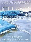 アイスランド 自らの孤独を振り返る場所