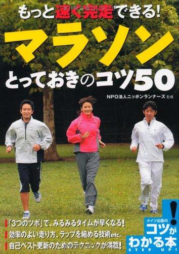 もっと速く完走できる! マラソン とっておきのコツ50 (コツがわかる本!)
