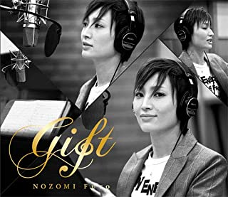望海風斗CD 「GIFT」ーNOZOMI FUTOー