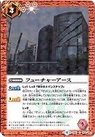 フューチャーアース C バトルスピリッツ ウルトラヒーロー大集結 cb01-052