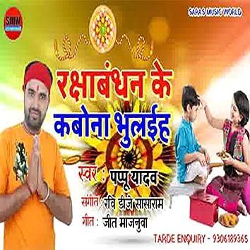 Raksha Bandhan Ke Kabo Na Bhulayih