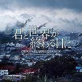 ドラマ「君と世界が終わる日に」オリジナル・サウンドトラック