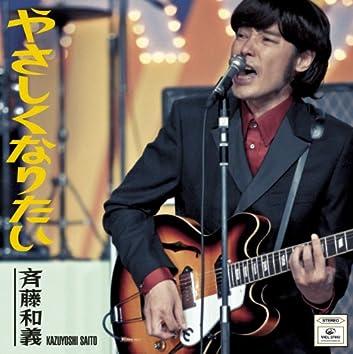 Yasashiku Naritai
