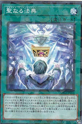 遊戯王 DBGI-JP011 聖なる法典 (日本語版 ノーマルパラレル) ジェネシス・インパクターズ