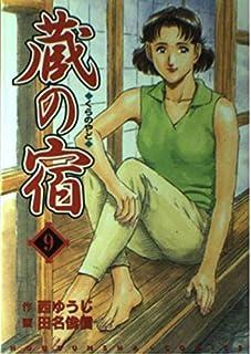 蔵の宿 9 (芳文社コミックス)